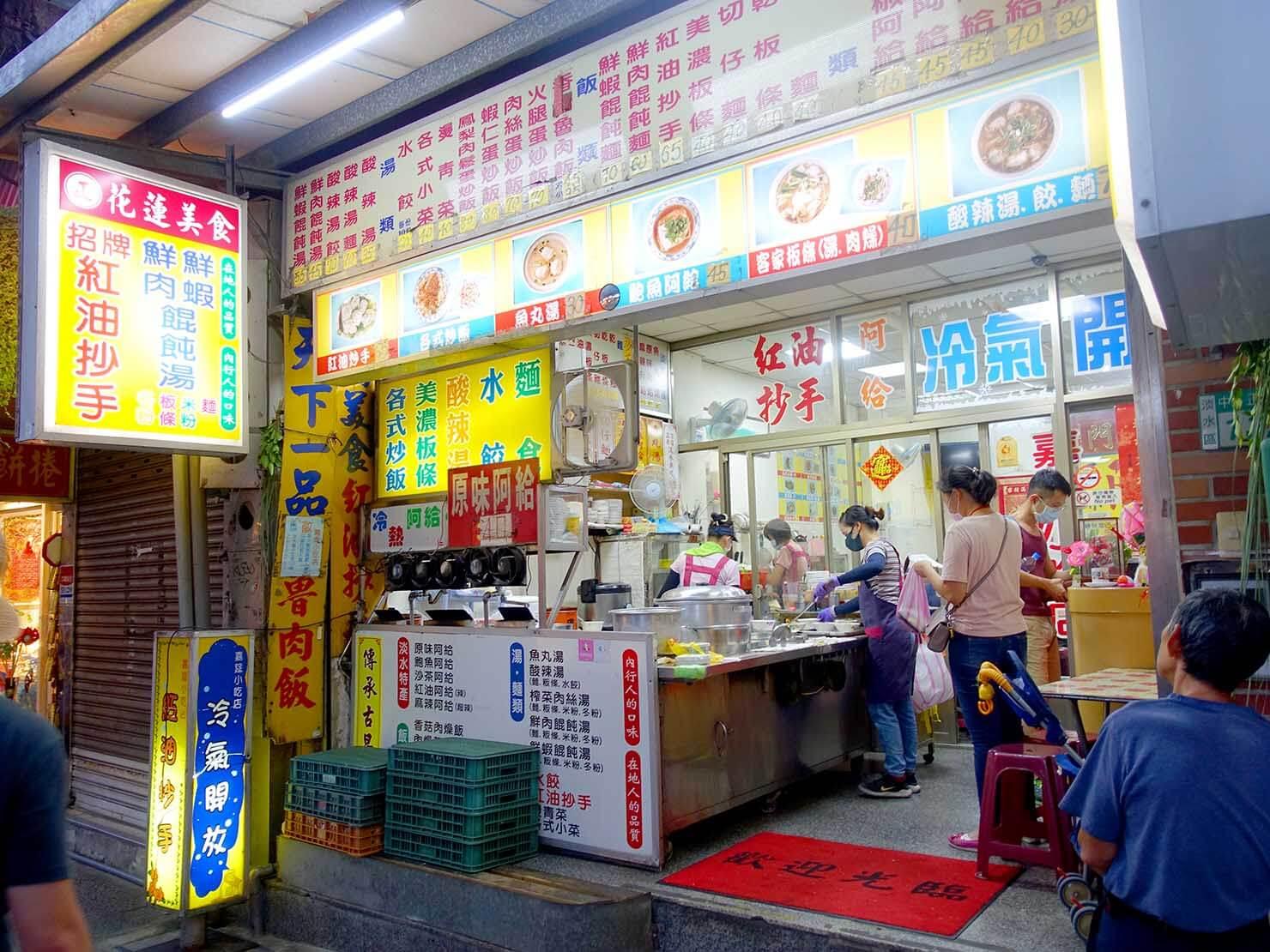 台北・淡水老街のおすすめグルメ店「嘉筵小吃店」の外観