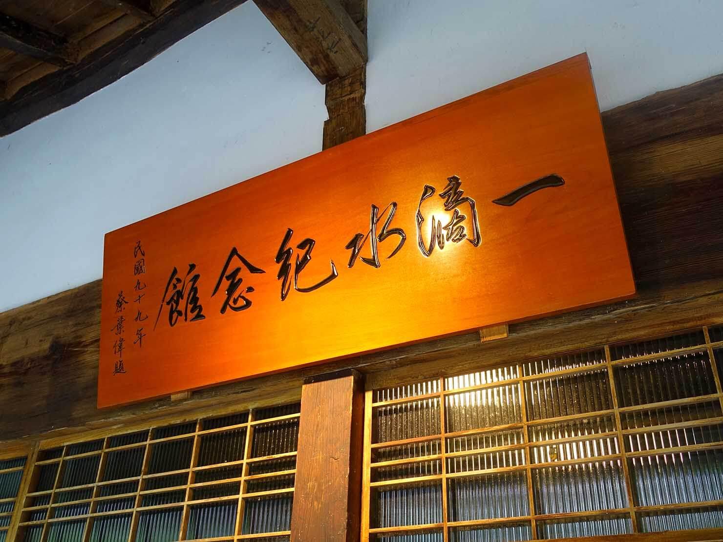 台北・淡水のおすすスポット「一滴水紀念館」の表札
