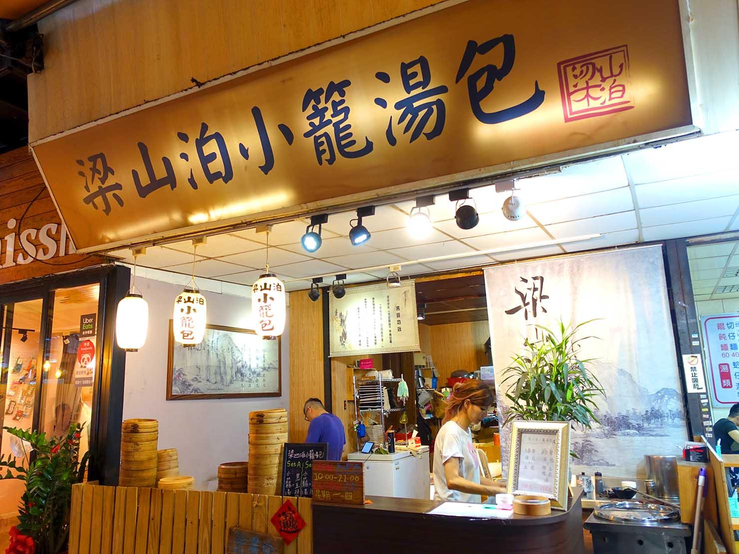 台北・西門町のおすすめグルメ店「梁山泊小籠湯包」の外観