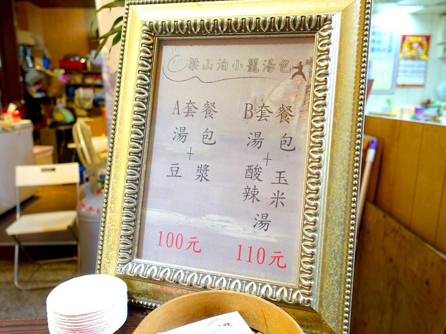 台北・西門町のおすすめグルメ店「梁山泊小籠湯包」のメニュー