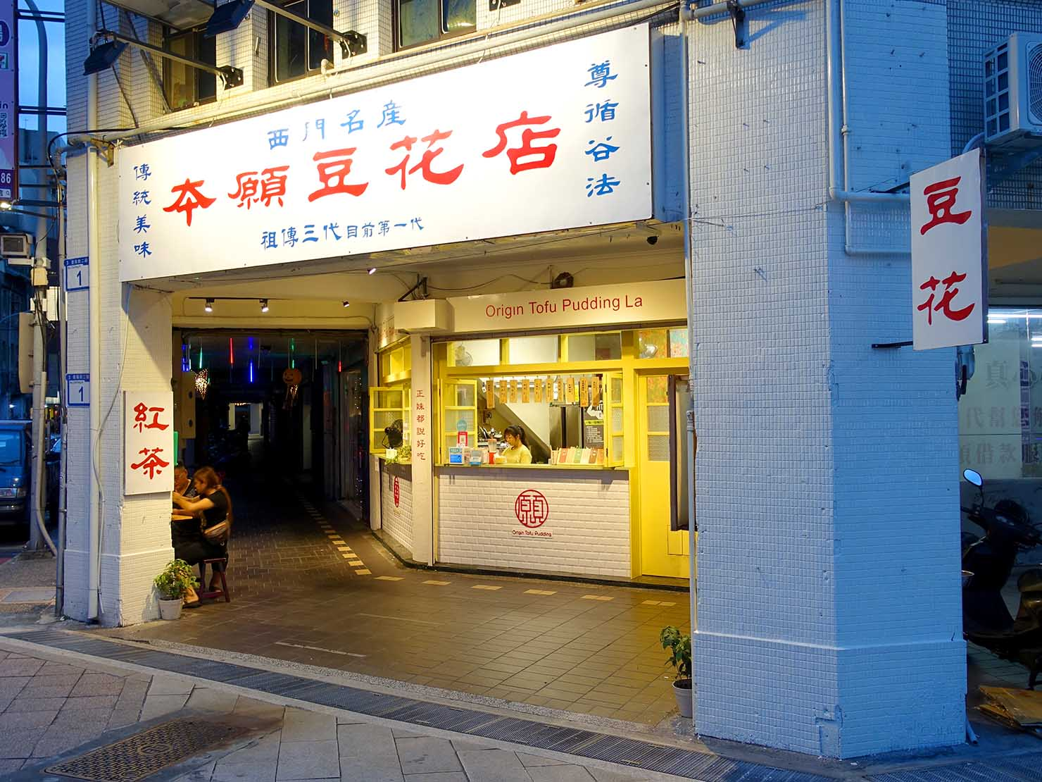 台北・西門町のおすすめデザート店「本願豆花店」の外観