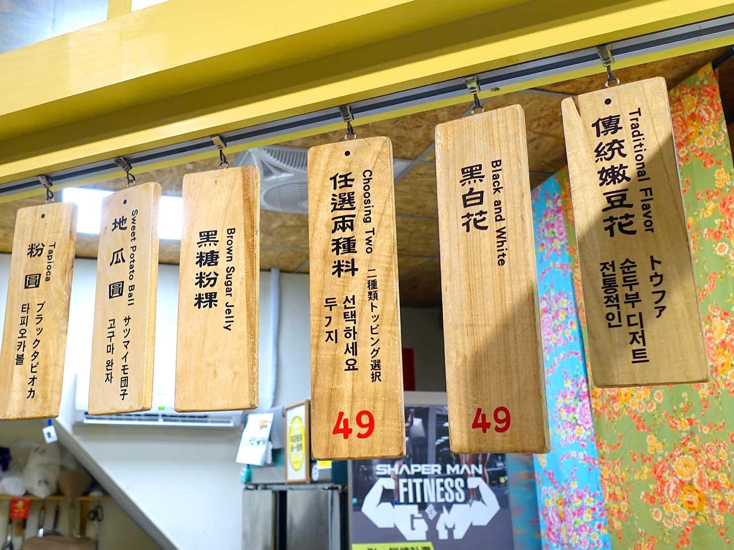 台北・西門町のおすすめデザート店「本願豆花店」のメニュー