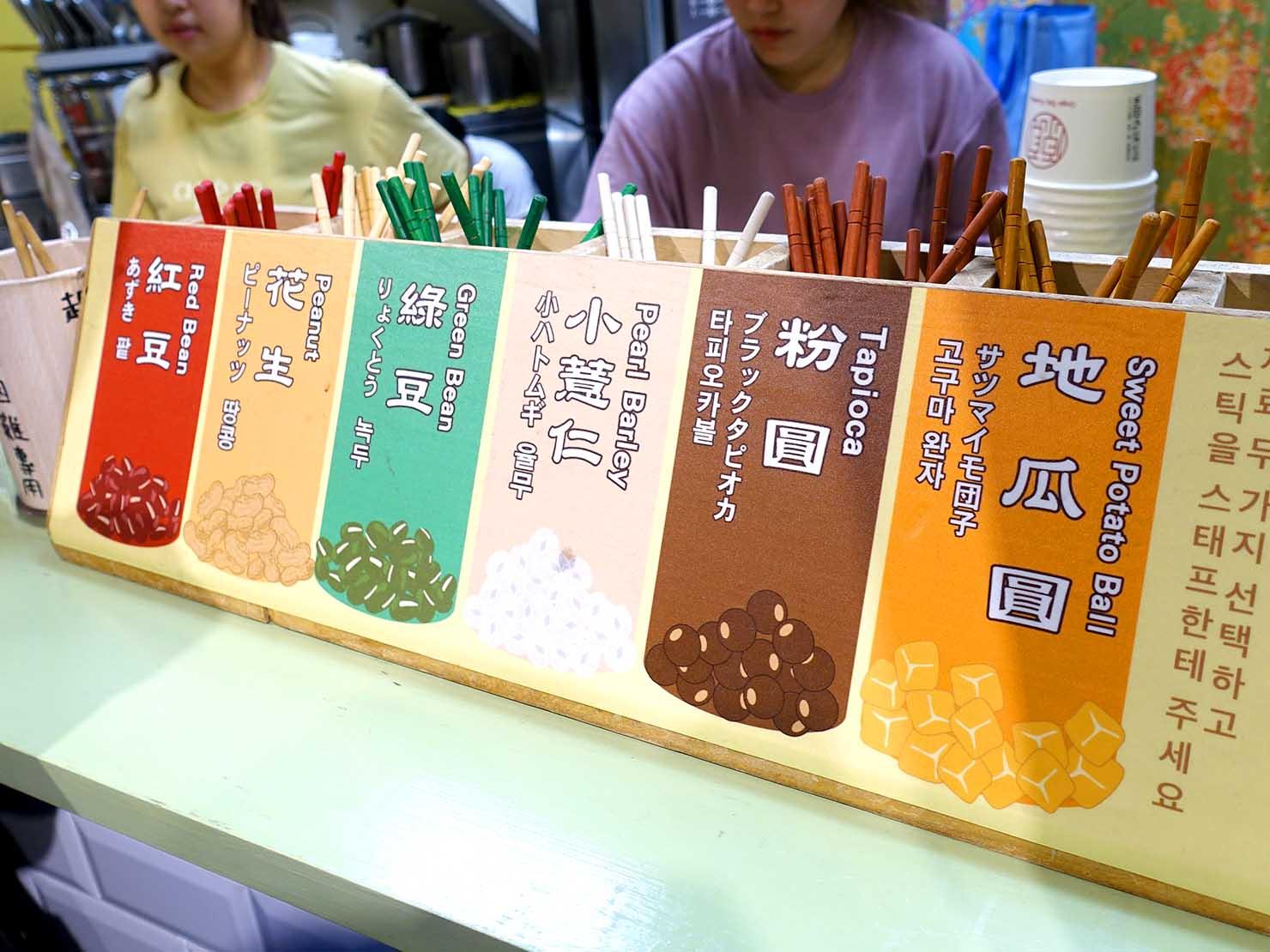台北・西門町のおすすめデザート店「本願豆花店」のトッピング
