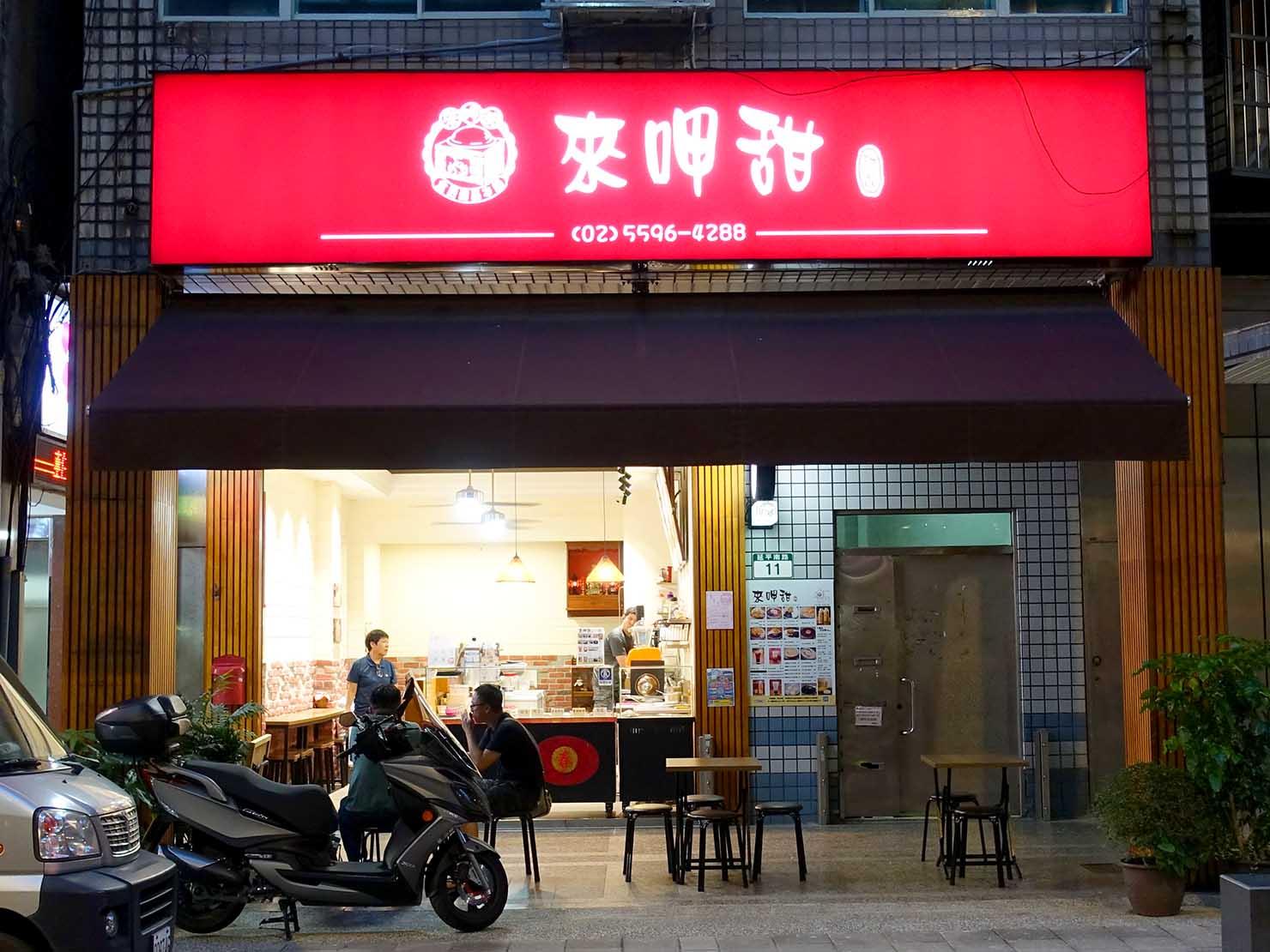 台北・西門町のおすすめデザート店「來呷甜甜品」の外観