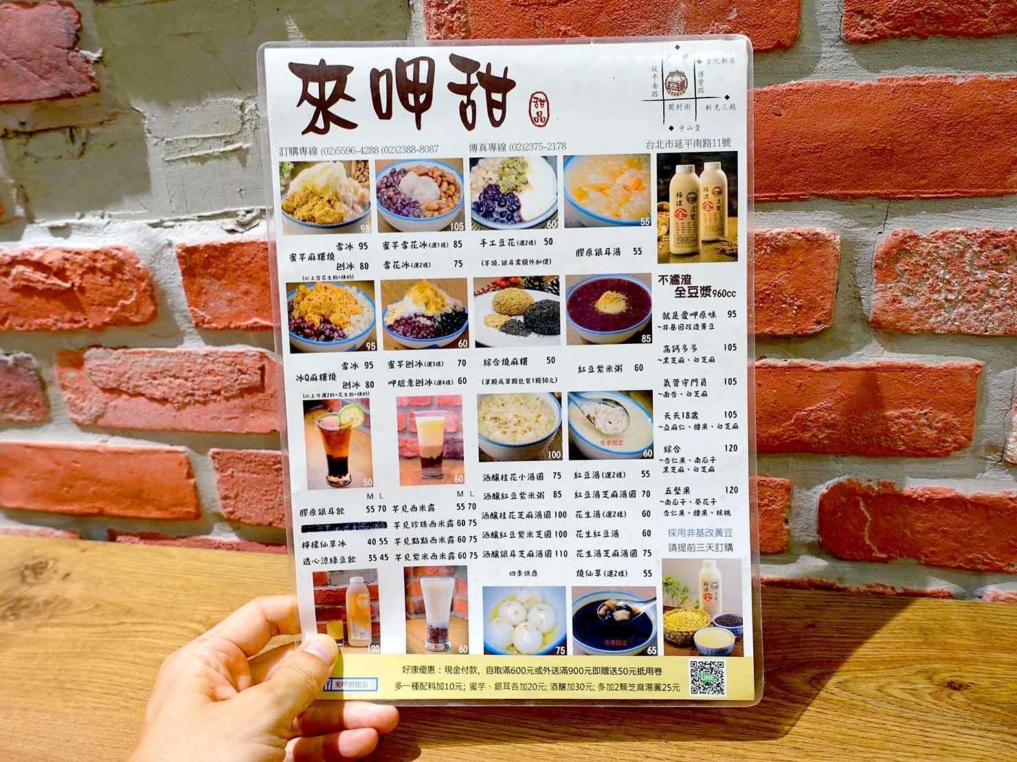 台北・西門町のおすすめデザート店「來呷甜甜品」のメニュー