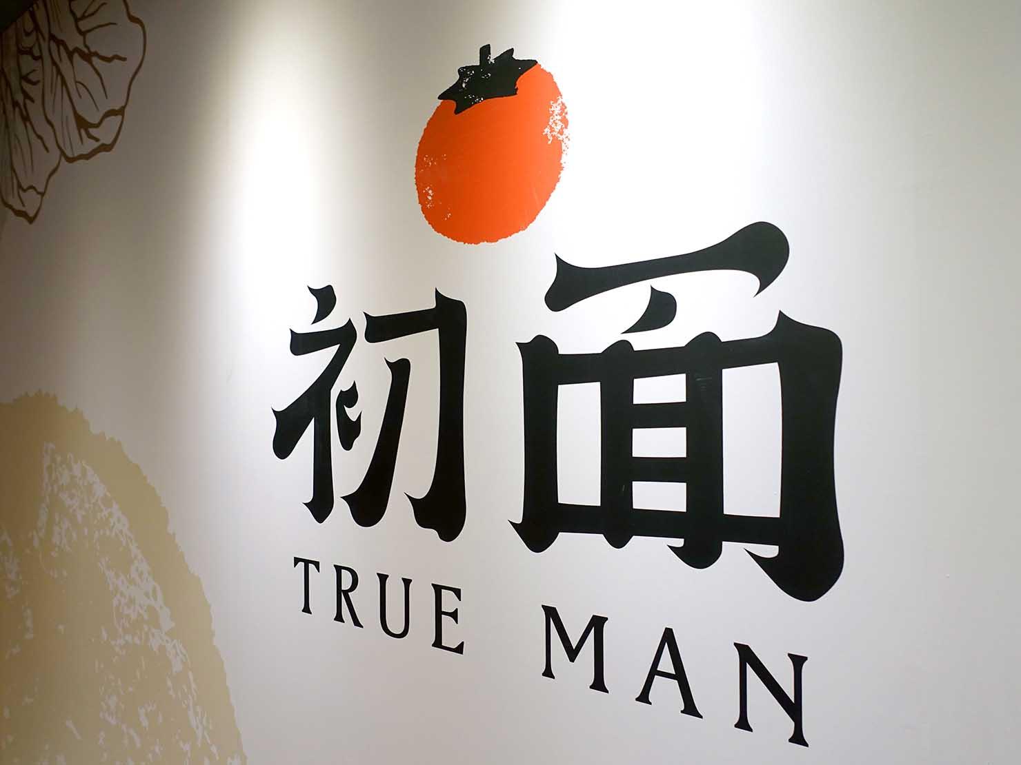 台北駅前エリア(前站)のおすすめグルメ店「初面」のロゴ