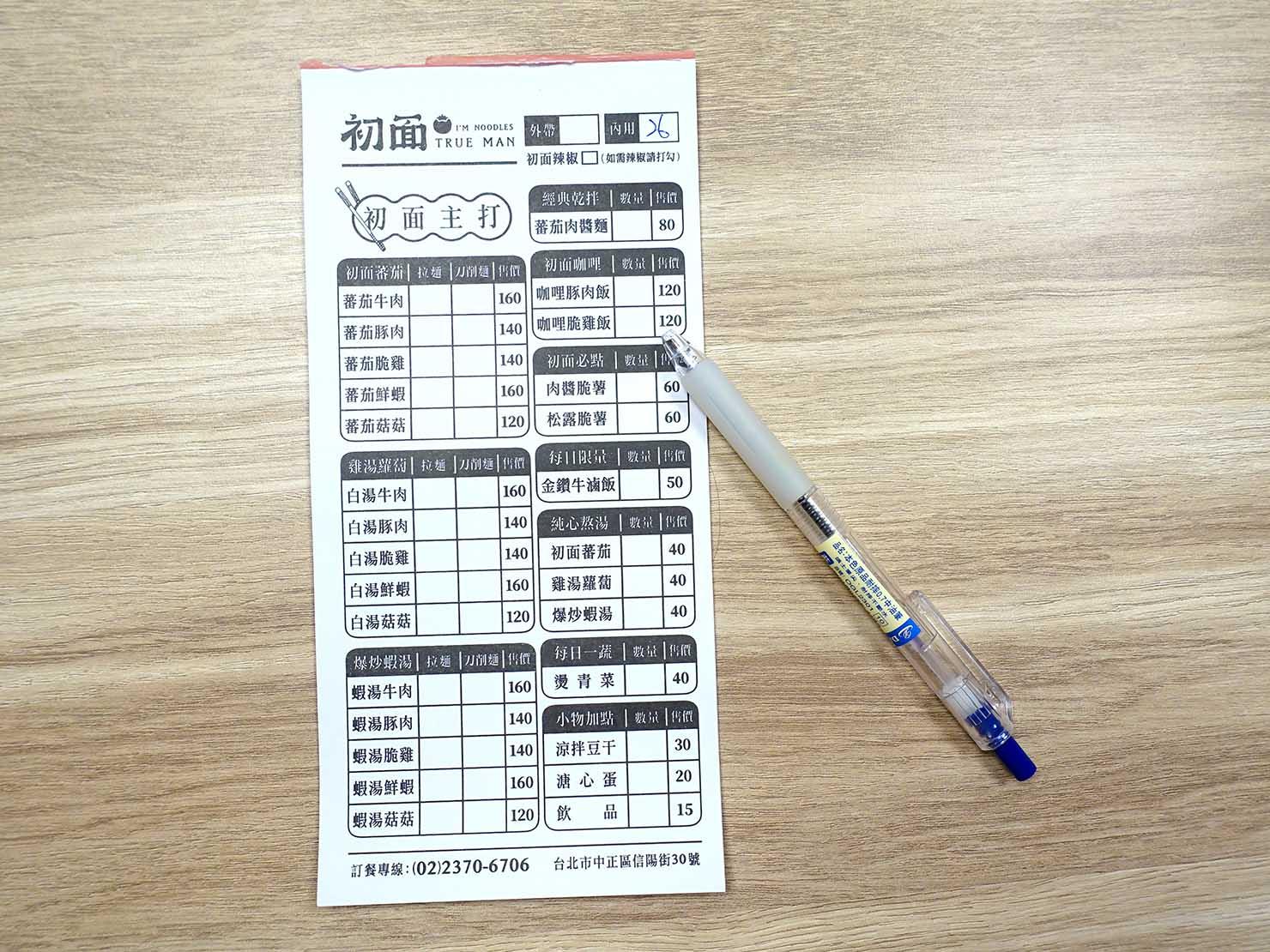 台北駅前エリア(前站)のおすすめグルメ店「初面」のオーダー表