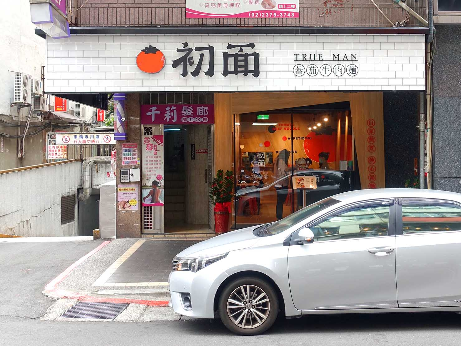 台北駅前エリア(前站)のおすすめグルメ店「初面」の外観