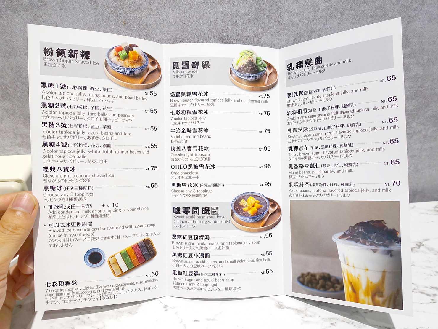 台北駅前エリア(前站)のおすすめスイーツ店「覓糖」のメニュー