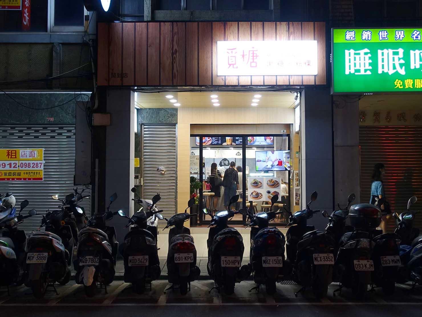 台北駅前エリア(前站)のおすすめスイーツ店「覓糖」の外観