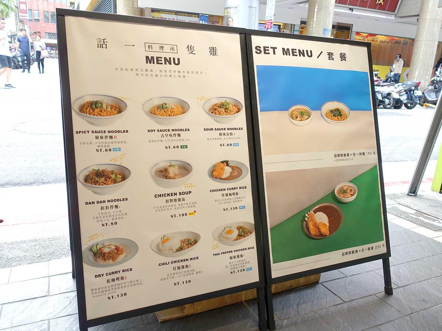 台北駅前エリア(前站)のおすすめグルメ店「話一隻雞」のメニュー