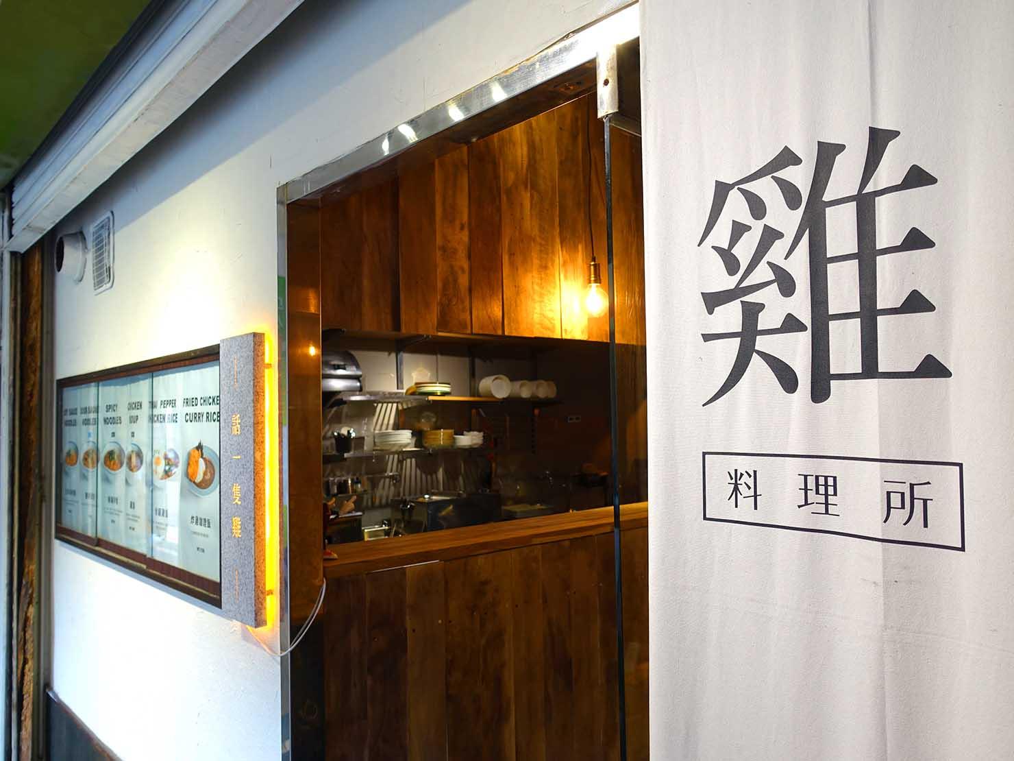 台北駅前エリア(前站)のおすすめグルメ店「話一隻雞」の外観