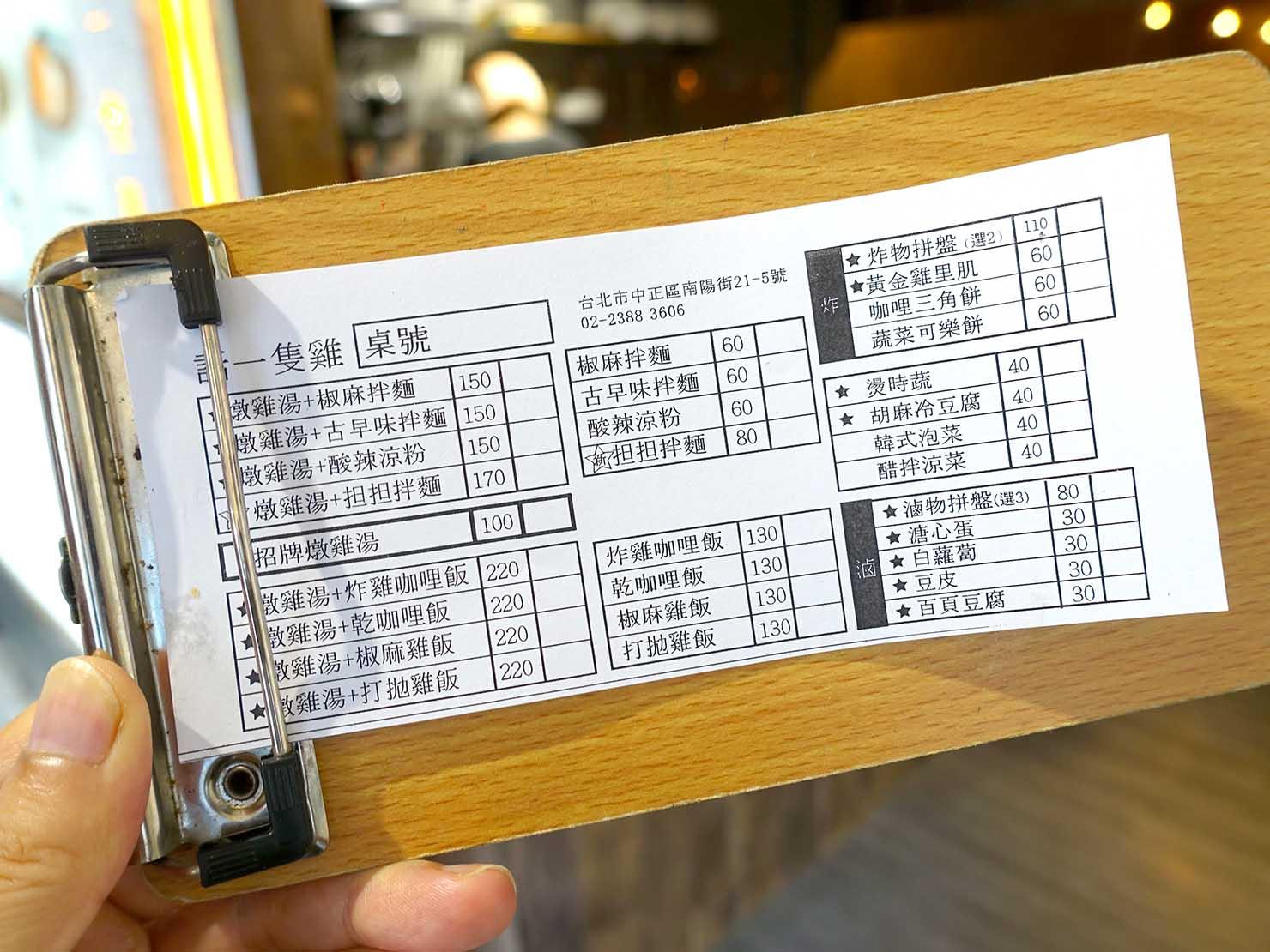 台北駅前エリア(前站)のおすすめグルメ店「話一隻雞」のオーダー表
