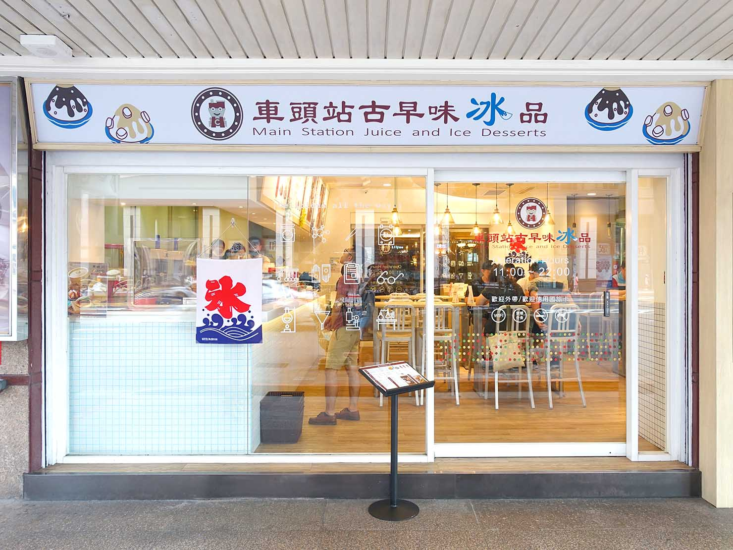 台北駅前エリア(前站)のおすすめスイーツ店「車頭站古早味冰品」の外観