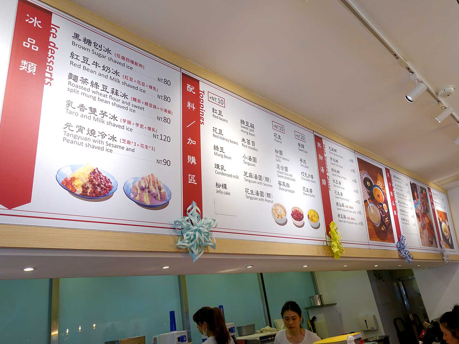 台北駅前エリア(前站)のおすすめスイーツ店「車頭站古早味冰品」のメニュー