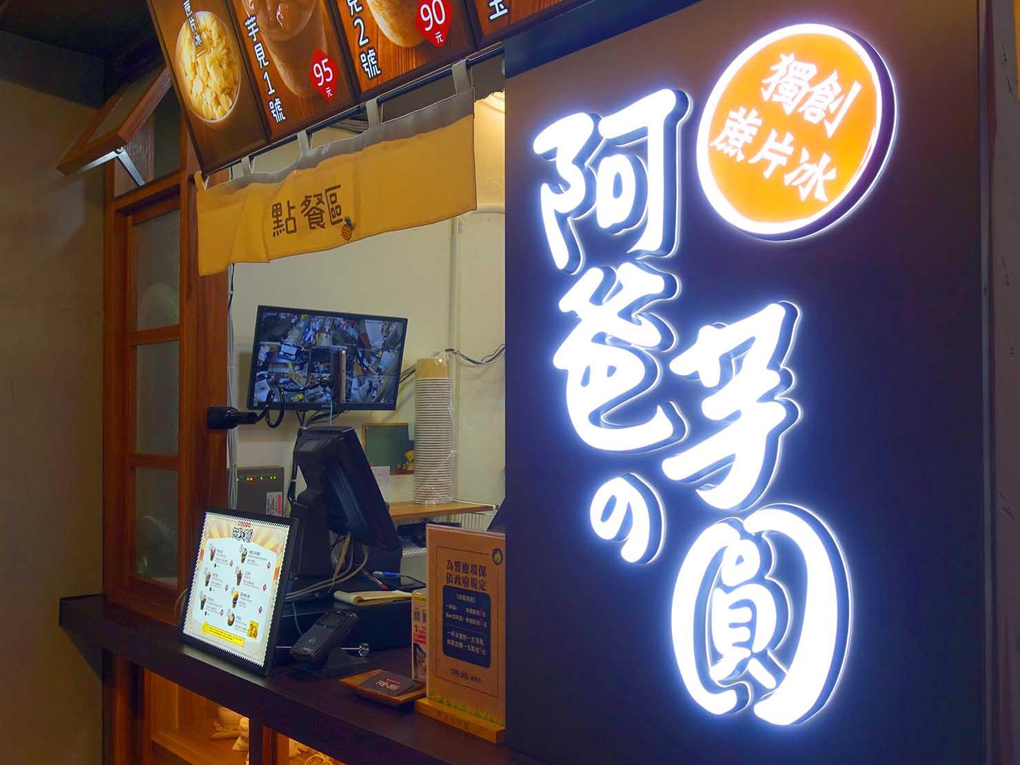 台北・西門町のおすすめひんやりスイーツ店「阿爸の芋圓」のカウンター
