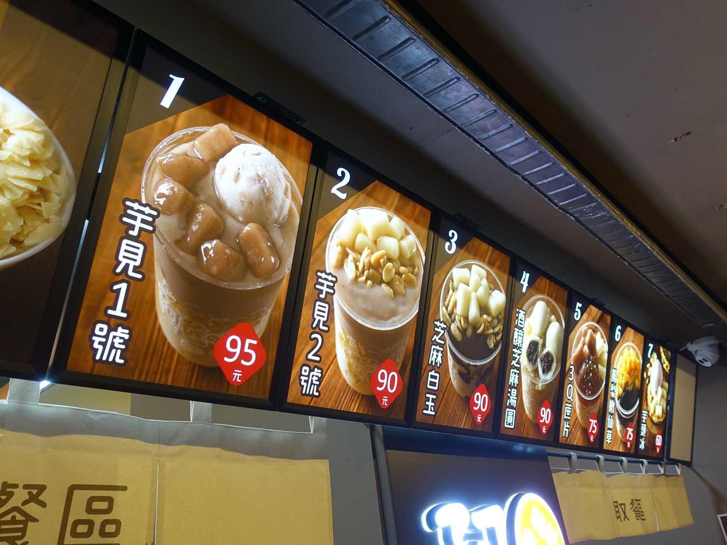 台北・西門町のおすすめひんやりスイーツ店「阿爸の芋圓」のメニュー写真