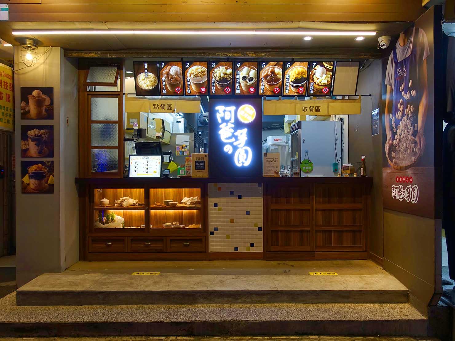 台北・西門町のおすすめひんやりスイーツ店「阿爸の芋圓」の外観