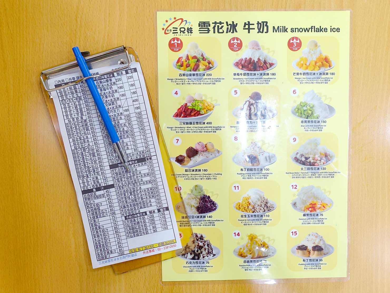 台北・西門町のおすすめひんやりスイーツ店「三兄妹雪花冰」のメニュー