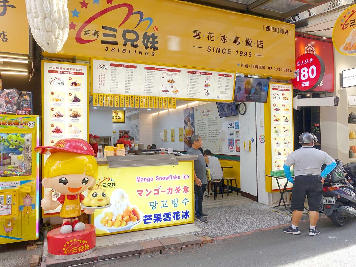 台北・西門町のおすすめひんやりスイーツ店「三兄妹雪花冰」の外観