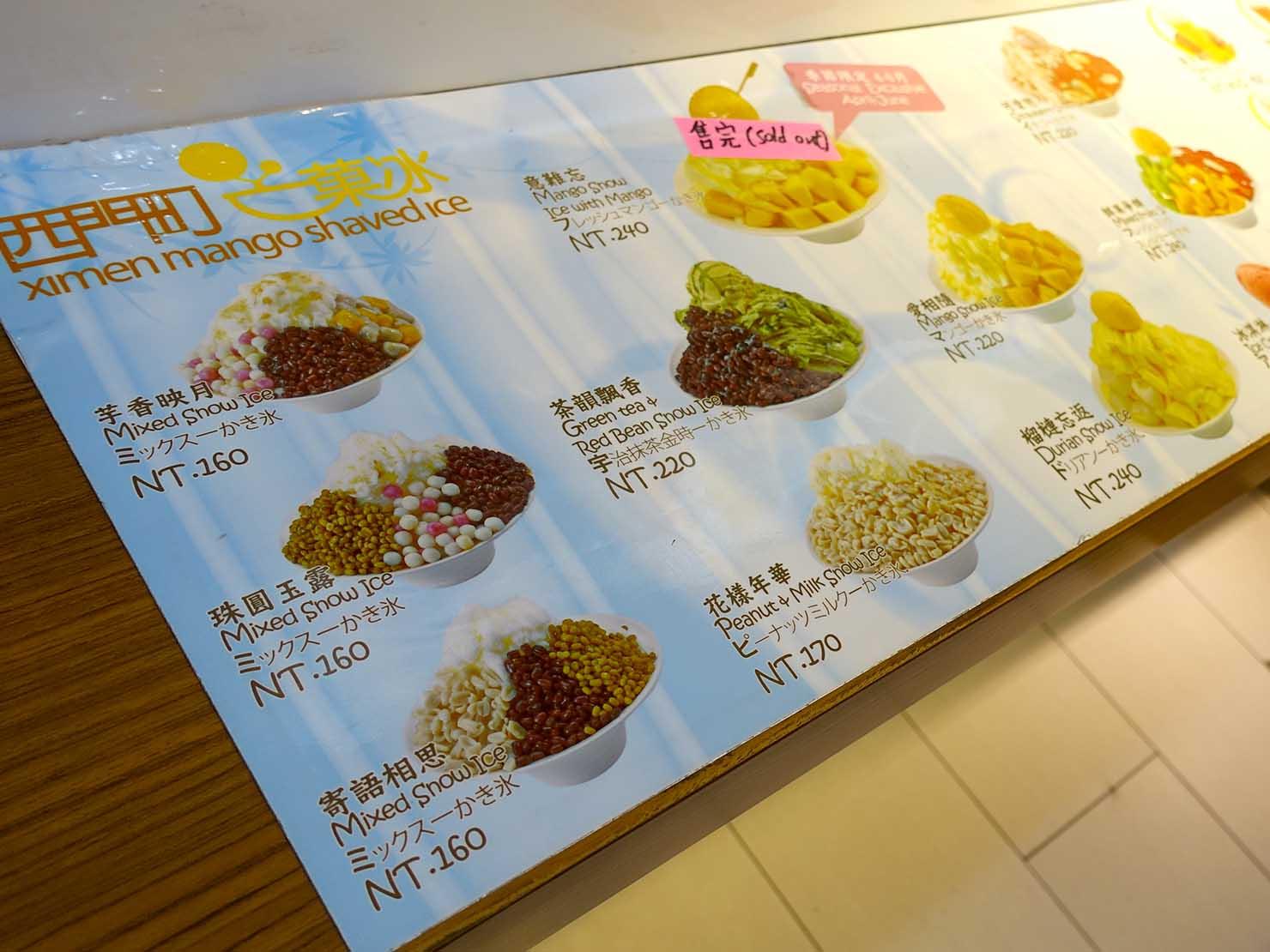 台北・西門町のおすすめひんやりスイーツ店「西門町芒果冰」のメニュー