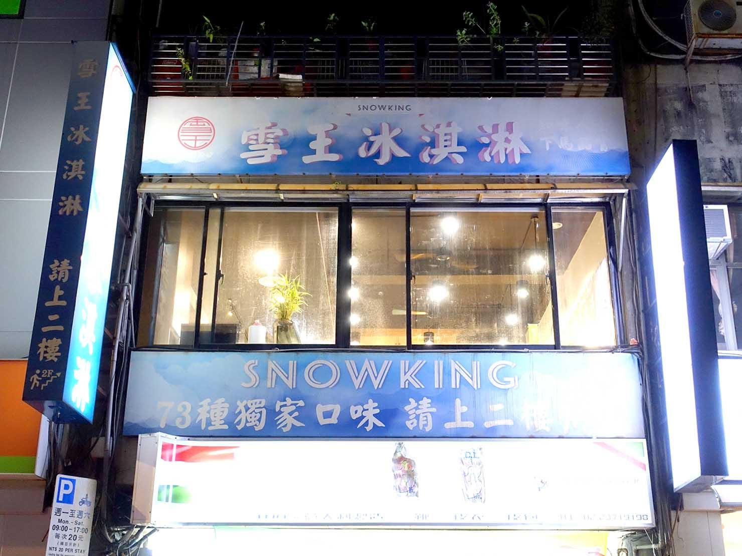 台北・西門町のおすすめひんやりスイーツ店「雪王冰淇淋」の外観