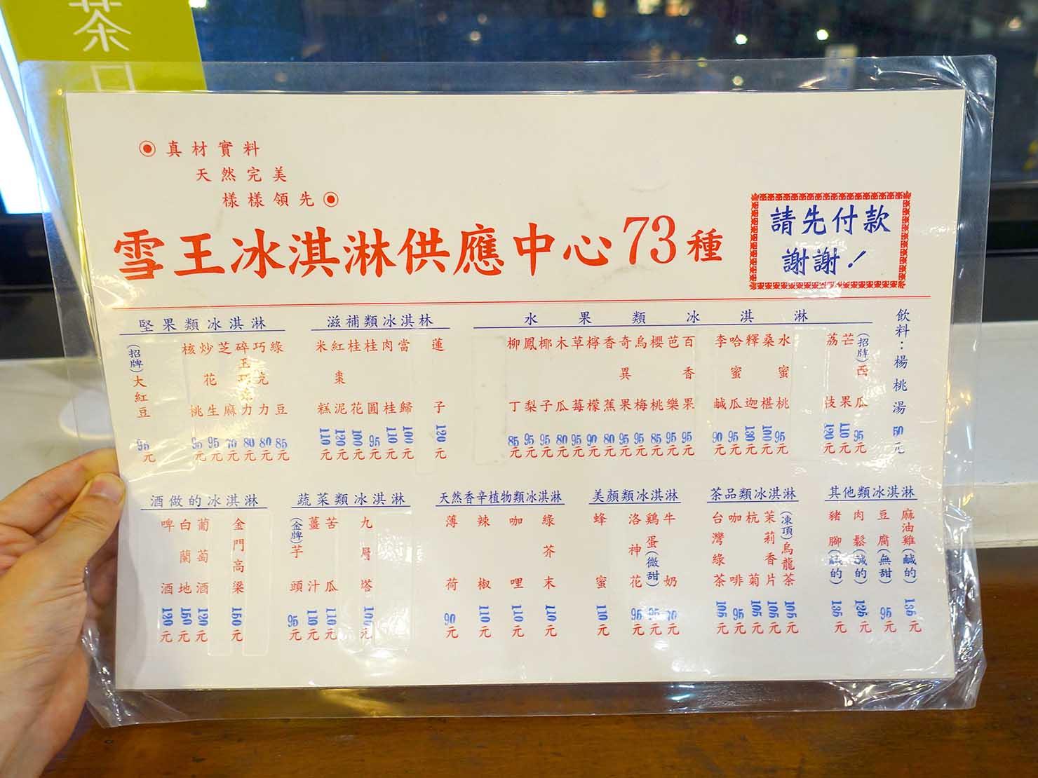台北・西門町のおすすめひんやりスイーツ店「雪王冰淇淋」のメニュー