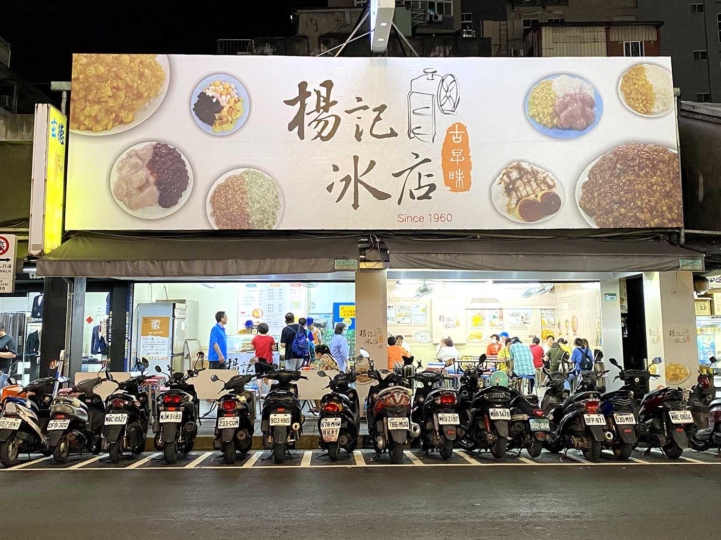 台北・西門町のおすすめひんやりスイーツ店「楊記冰店」の外観