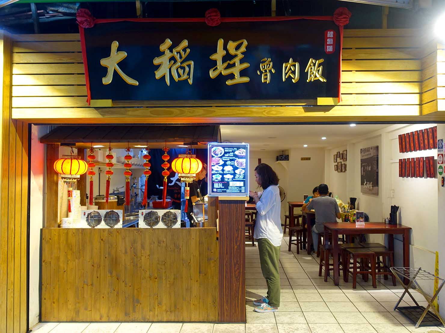 台北駅裏エリア(後站)のおすすめグルメ店「大稻埕魯肉飯」の外観