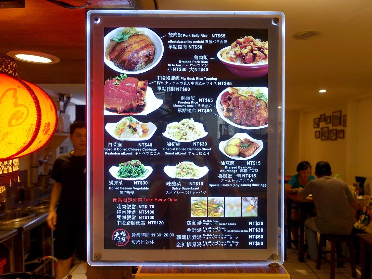 台北駅裏エリア(後站)のおすすめグルメ店「大稻埕魯肉飯」のメニュー