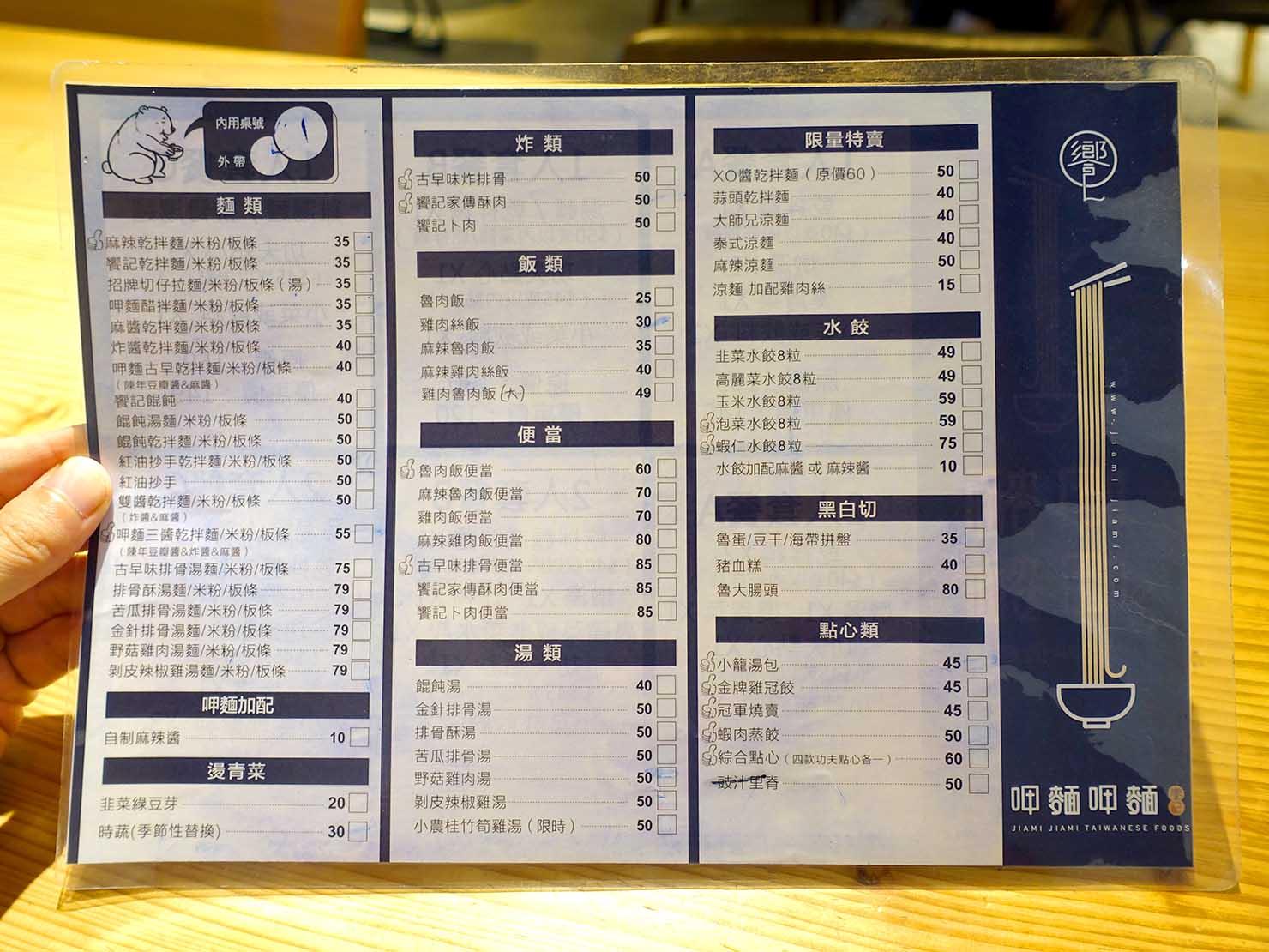 台北駅裏エリア(後站)のおすすめグルメ店「呷麵呷麵 饗記麵舖」のメニュー表