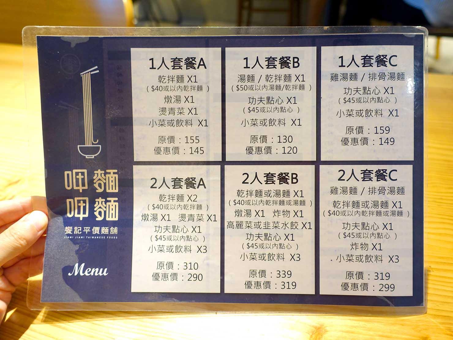 台北駅裏エリア(後站)のおすすめグルメ店「呷麵呷麵 饗記麵舖」のメニュー裏