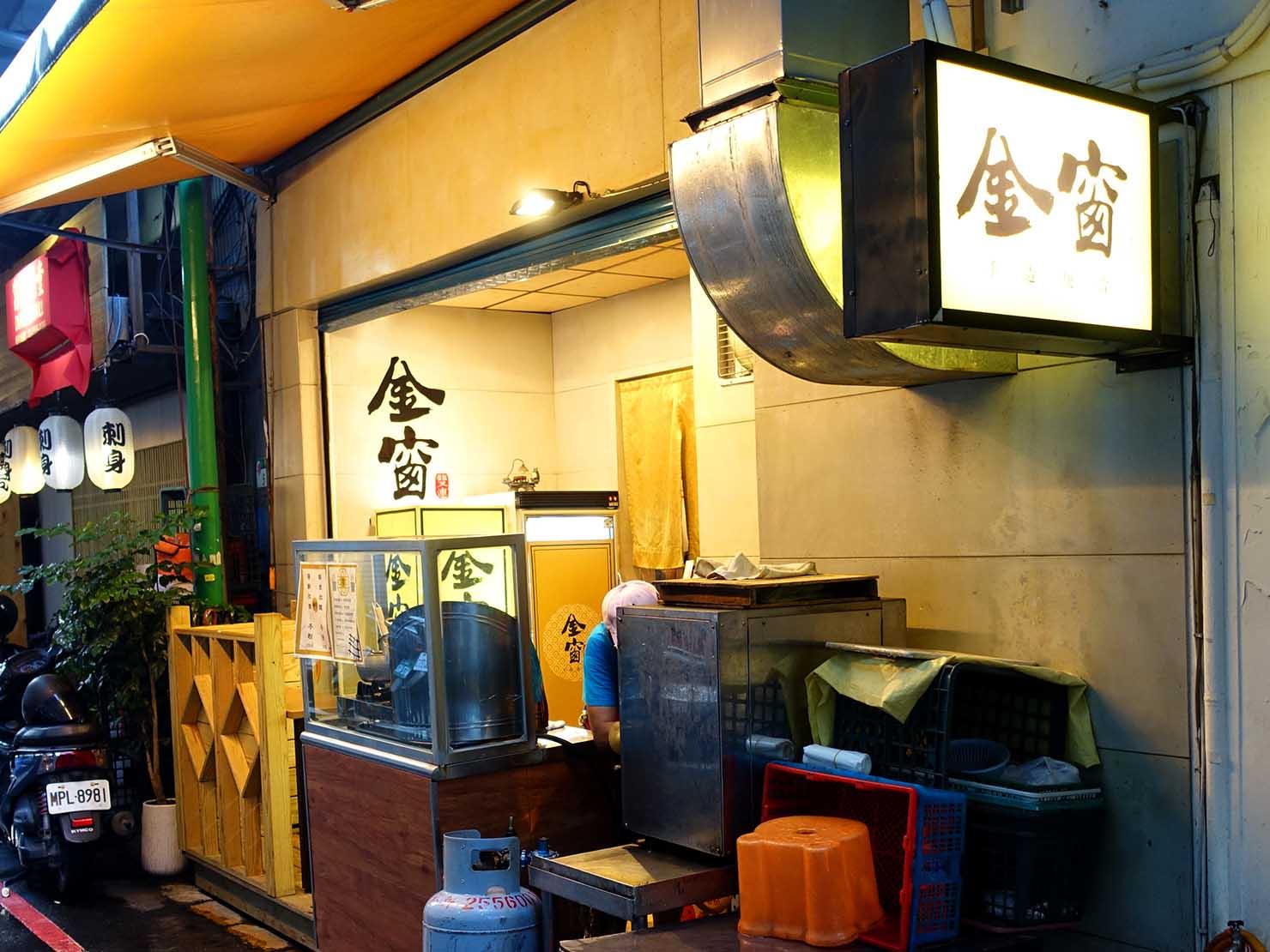 台北駅裏エリア(後站)のおすすめグルメ店「金窗手造便當」の外観