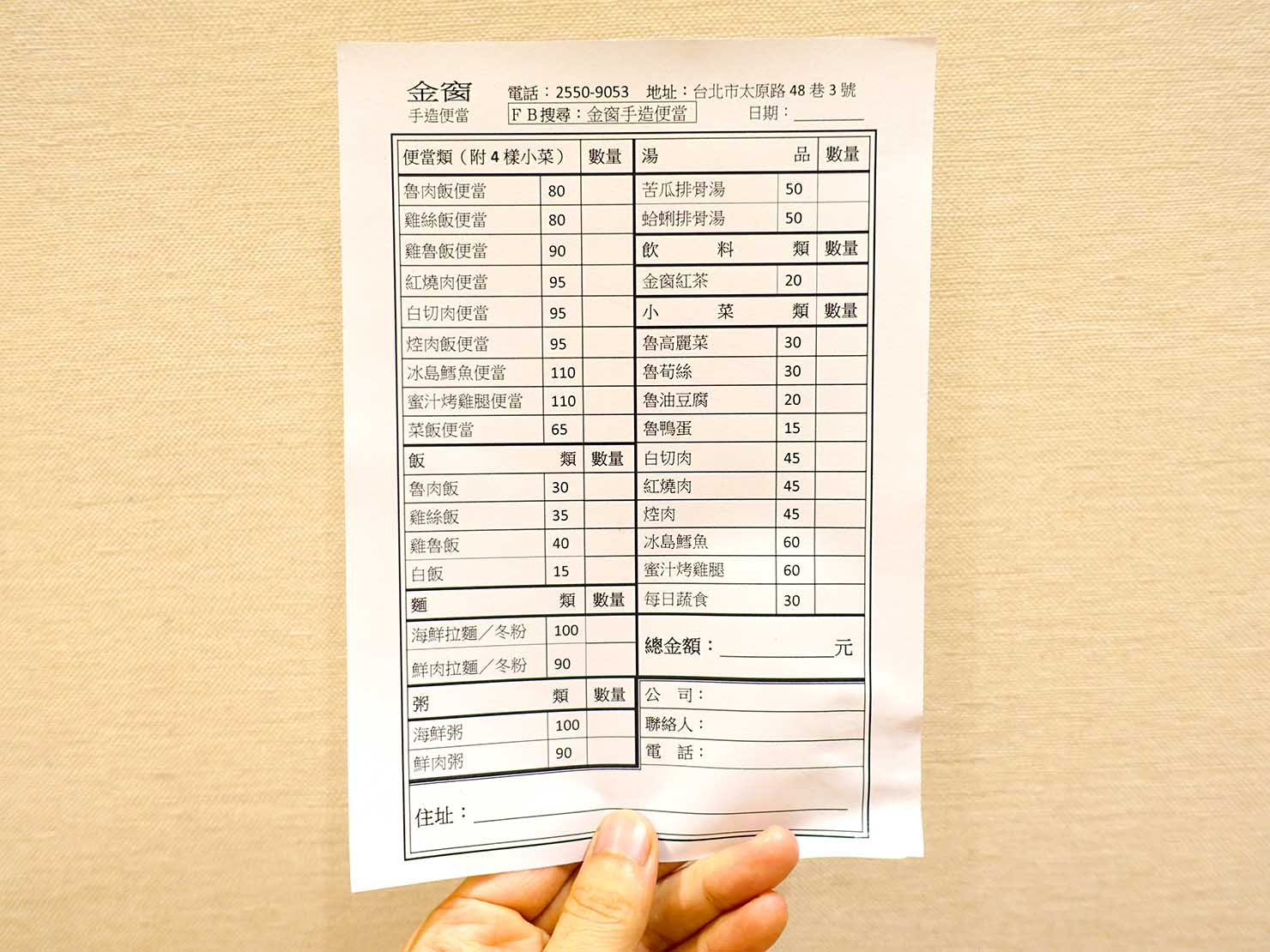 台北駅裏エリア(後站)のおすすめグルメ店「金窗手造便當」のメニュー