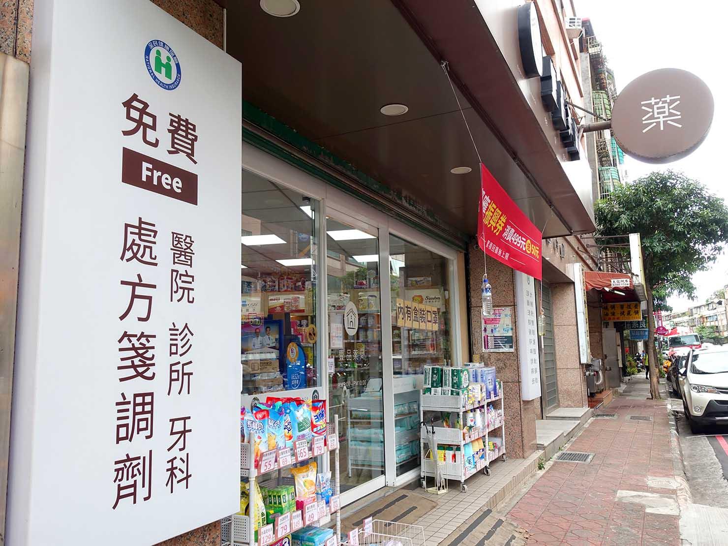 台湾の病院で処方される「慢性處方箋」が使える薬局