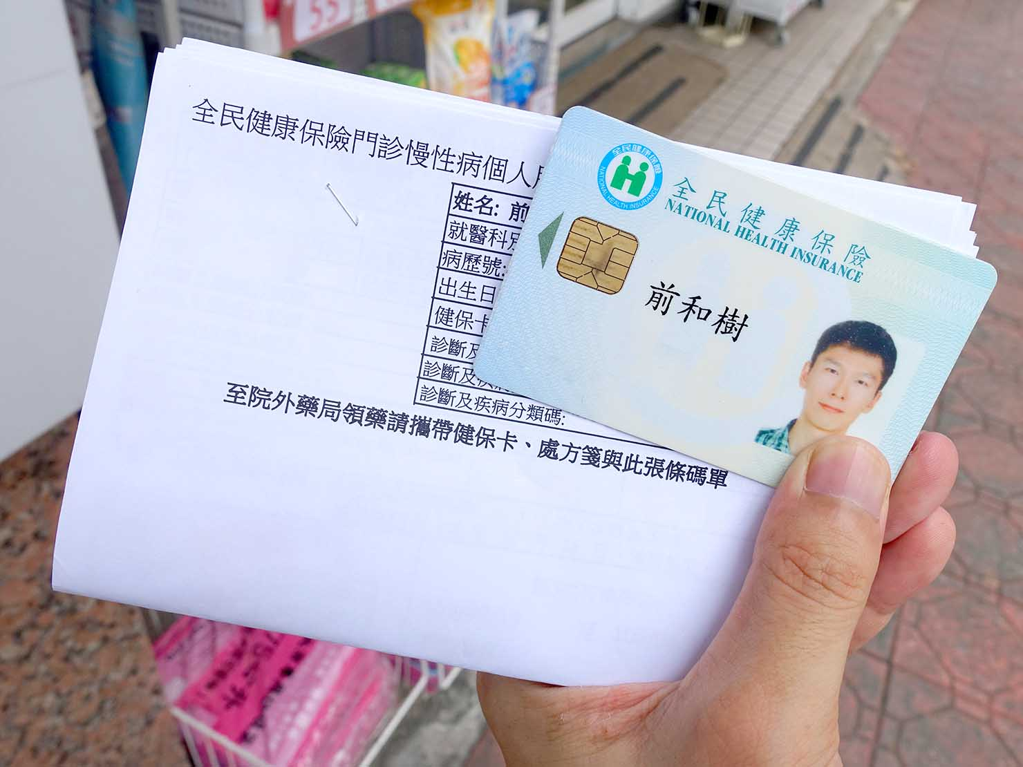 台湾の病院で処方される「慢性處方箋」と、台湾の健康保険カード「健保卡」