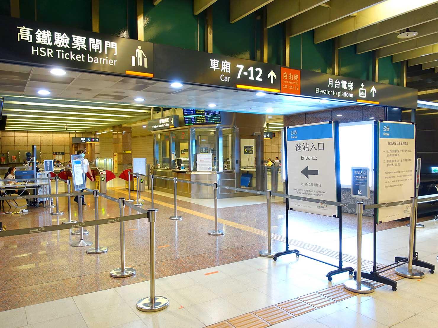 高鐵(台湾新幹線)板橋駅の改札
