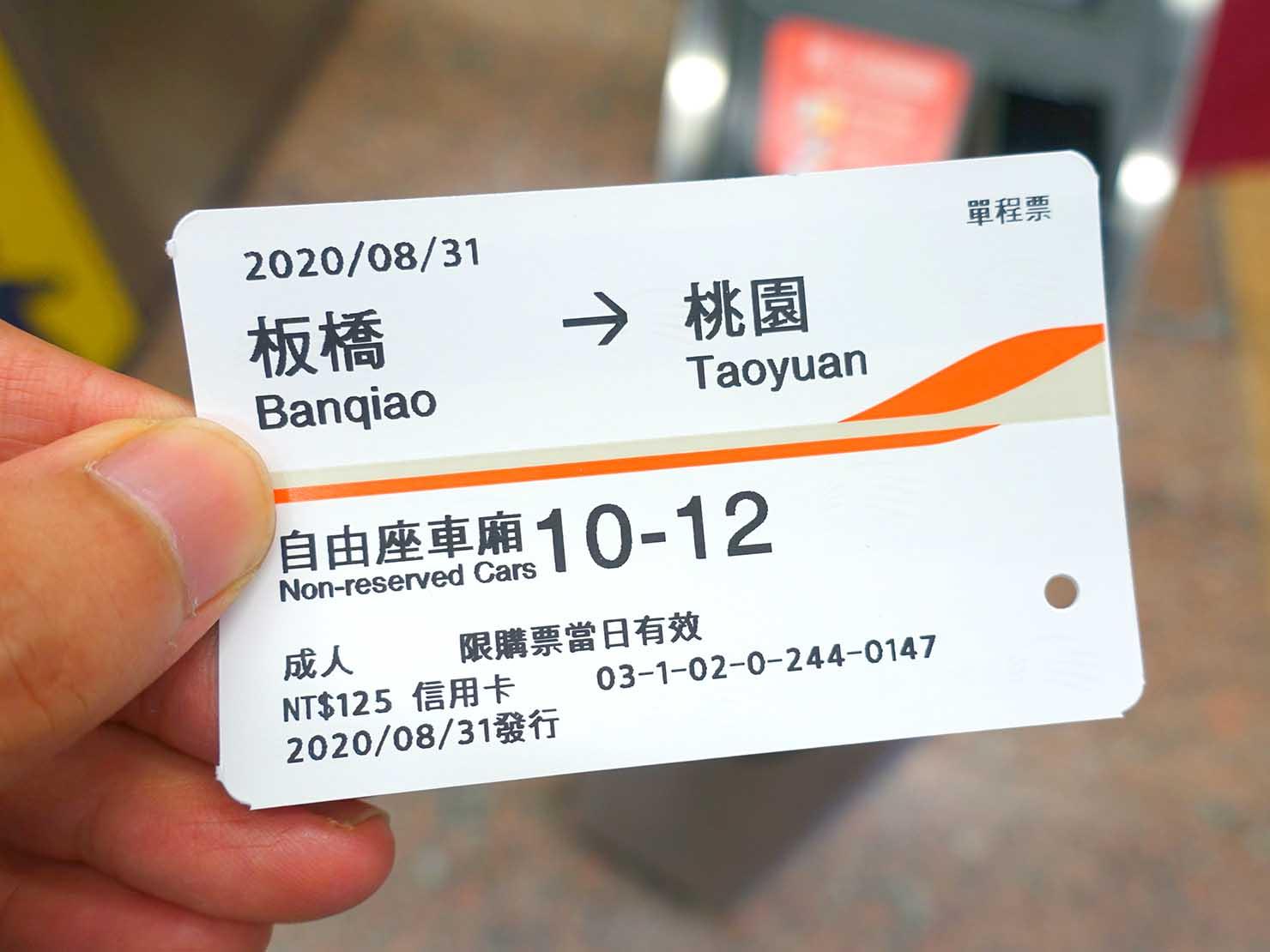 高鐵(台湾新幹線)のチケット