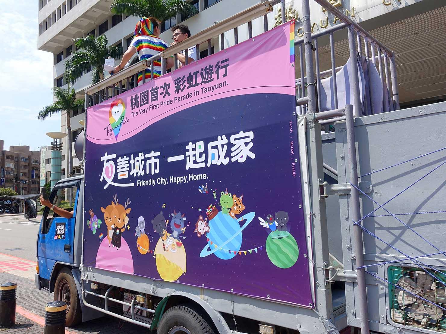 台湾・桃園のLGBTプライド「桃園彩虹野餐日」2020のテーマ