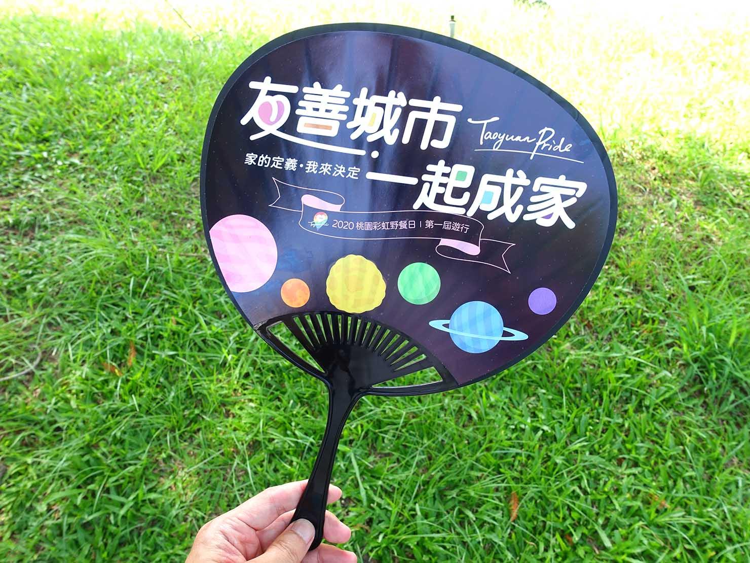 台湾・桃園のLGBTプライド「桃園彩虹野餐日」2020の会場で配られたうちわ