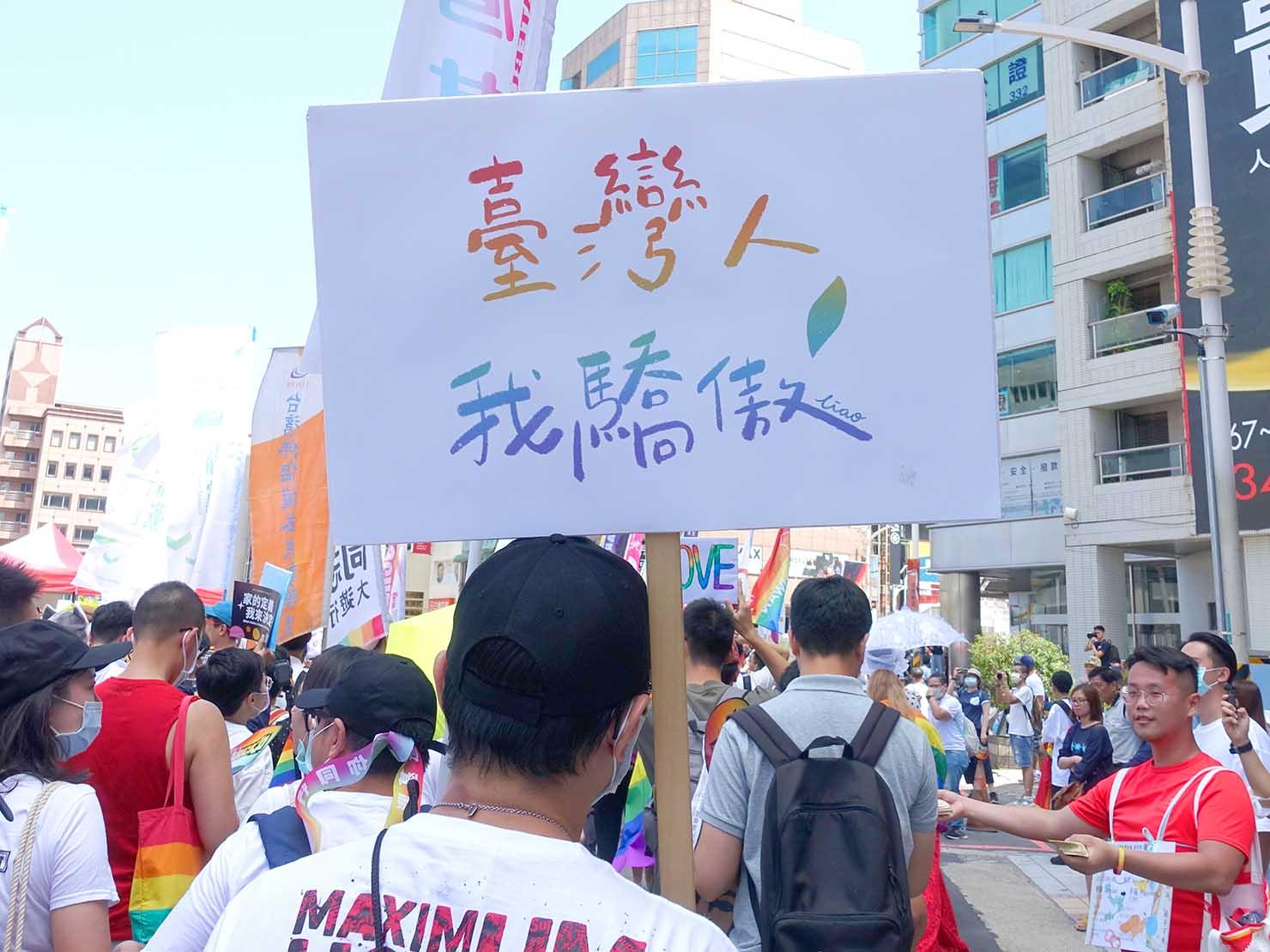 台湾・桃園のLGBTプライド「桃園彩虹野餐日」2020パレードで「台灣人 我驕傲」のプラカードを掲げる参加者