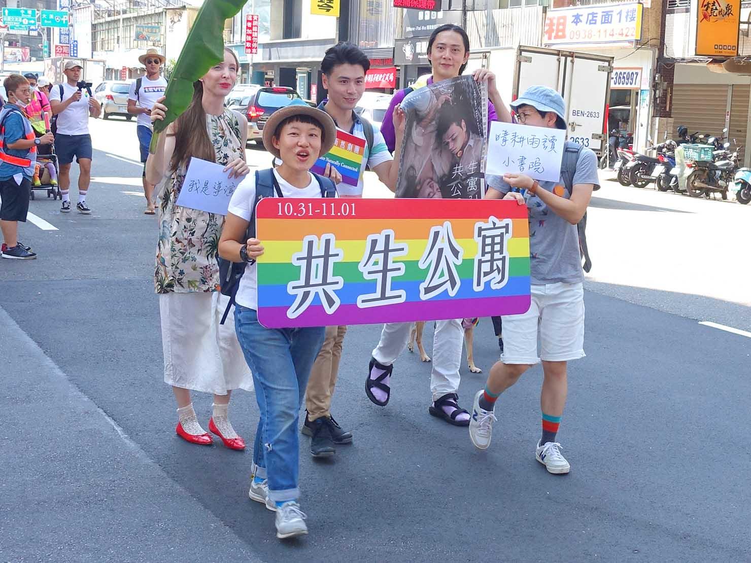 台湾・桃園のLGBTプライド「桃園彩虹野餐日」2020のパレードを歩くグループ