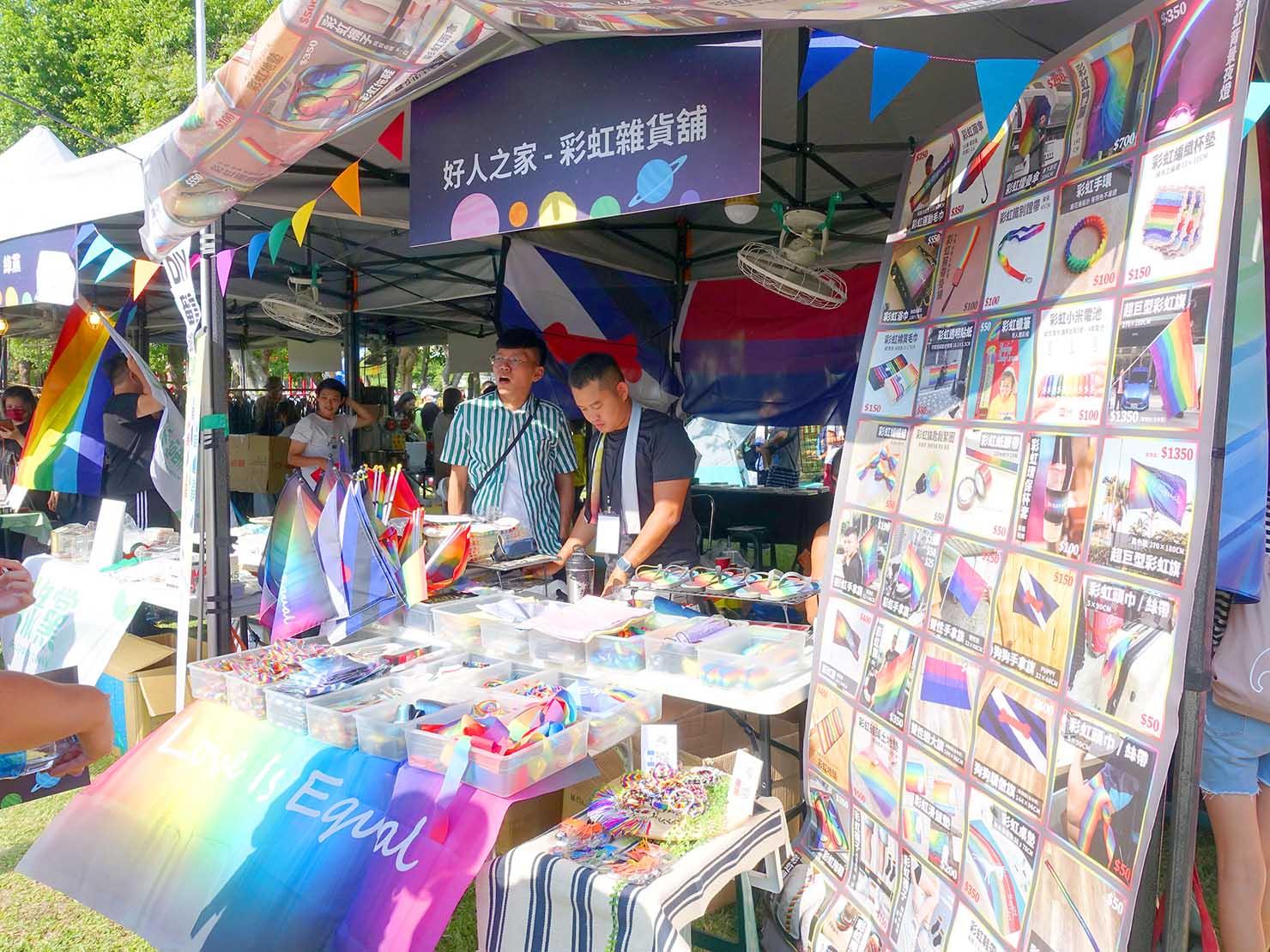 台湾・桃園のLGBTプライド「桃園彩虹野餐日」2020会場でレインボーグッズを販売する特設ブース