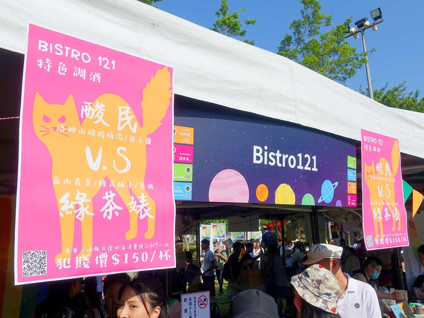 台湾・桃園のLGBTプライド「桃園彩虹野餐日」2020会場でドリンクを販売する特設ブース