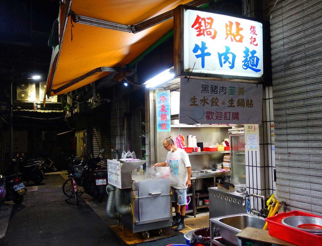 台北・西門町のおすすめグルメ店「張記鍋貼牛肉麵」の外観