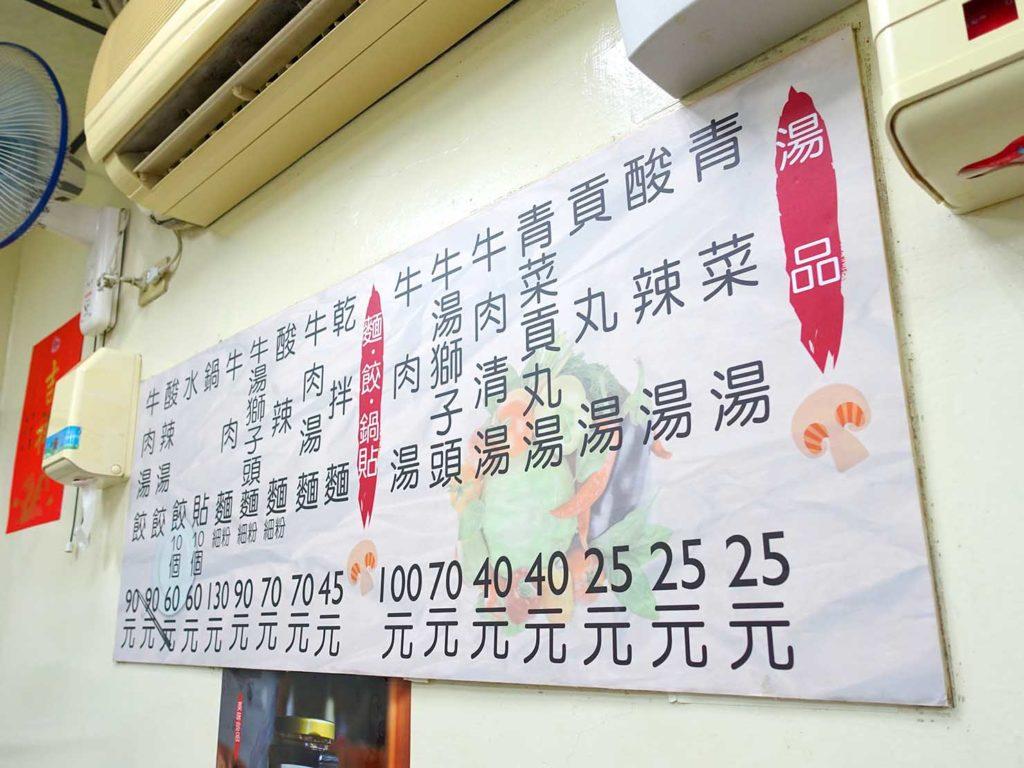 台北・西門町のおすすめグルメ店「張記鍋貼牛肉麵」のメニュー
