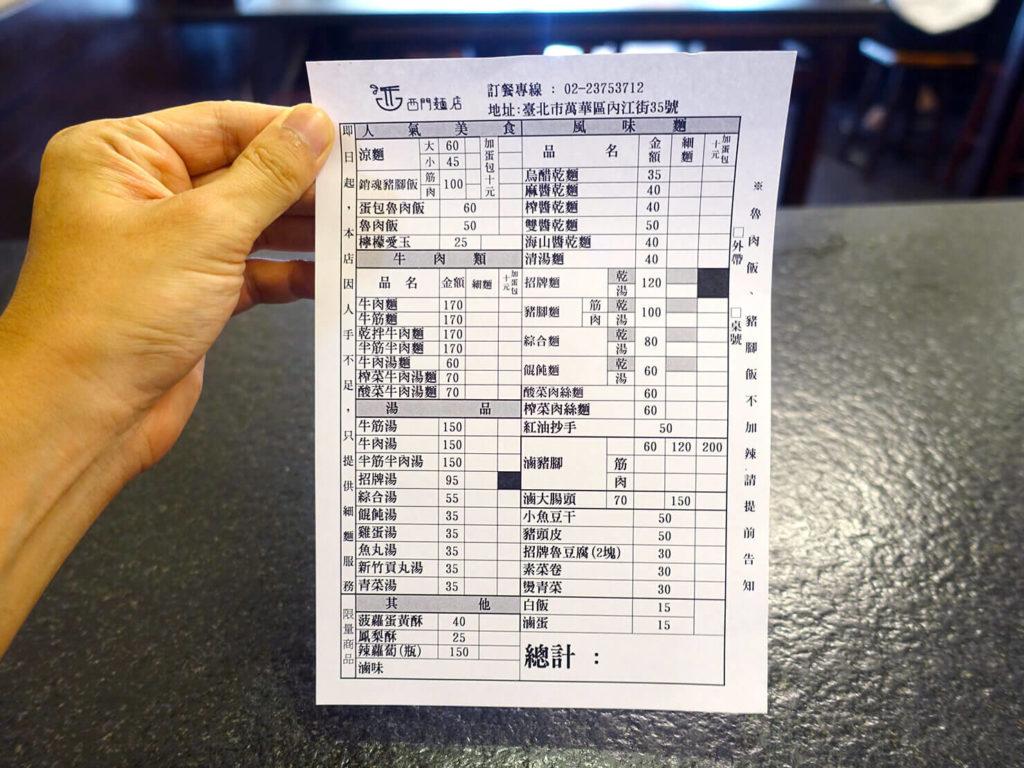 台北・西門町での朝ごはんにおすすめのグルメ店「西門麵店」のメニュー