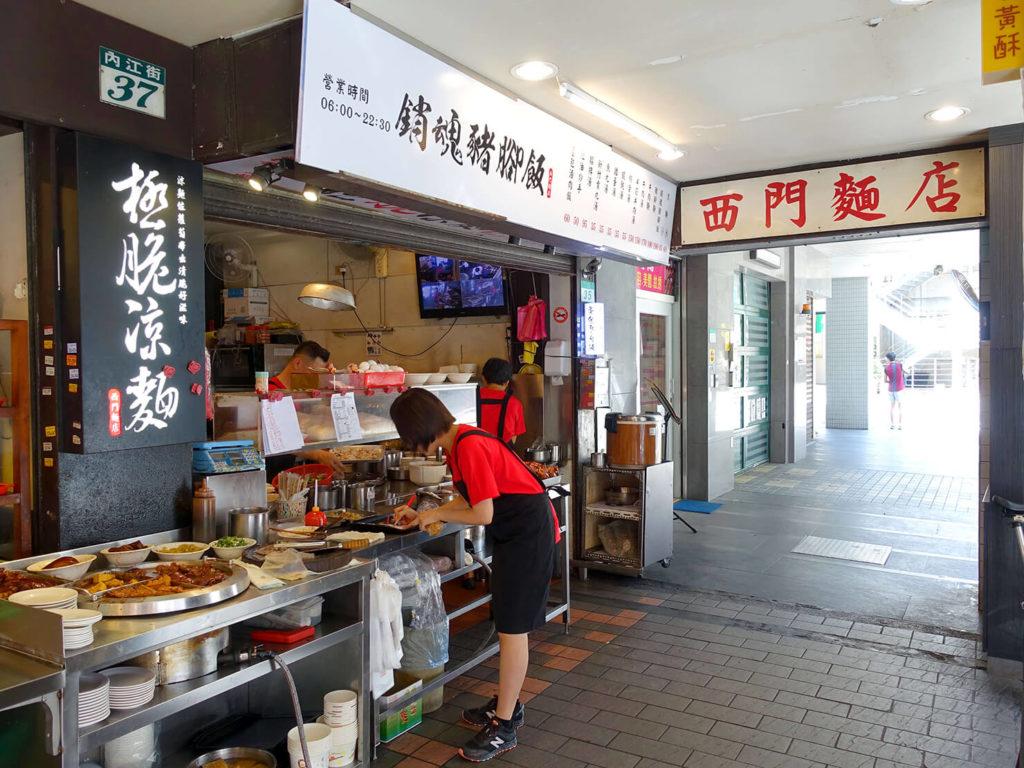 台北・西門町での朝ごはんにおすすめのグルメ店「西門麵店」の外観
