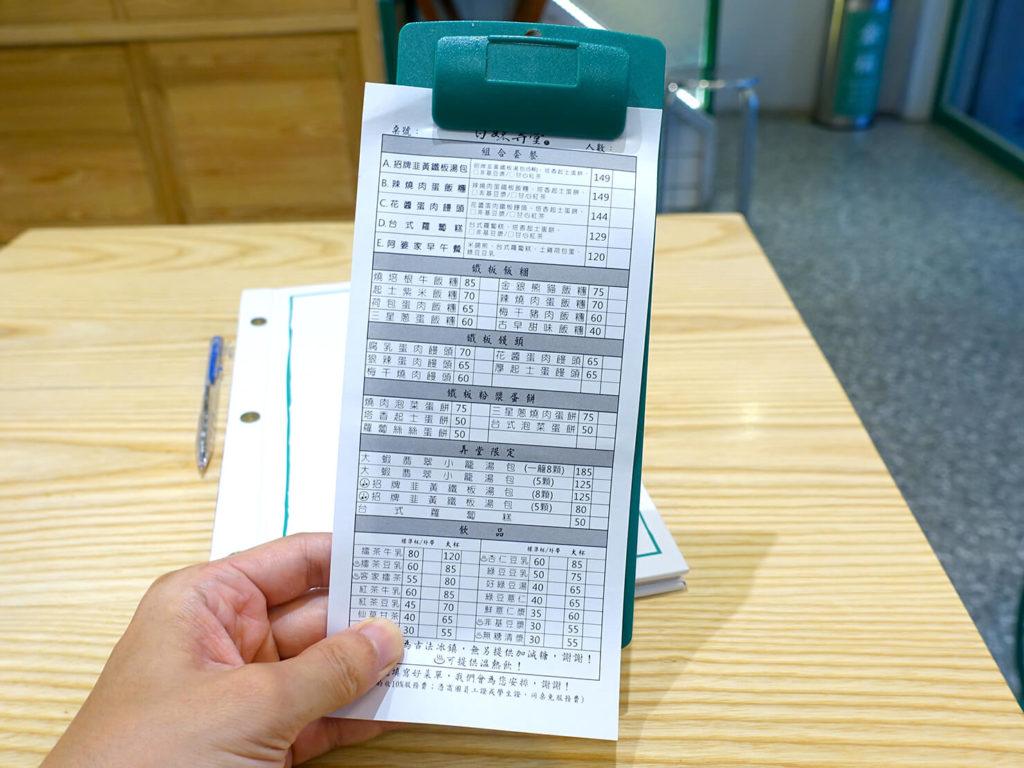 台北・西門町での朝ごはんにおすすめのグルメ店「甘妹弄堂」のオーダー表