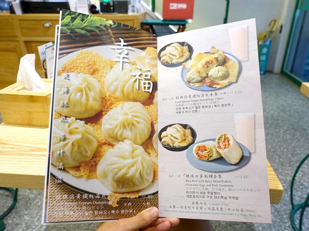 台北・西門町での朝ごはんにおすすめのグルメ店「甘妹弄堂」のメニュー